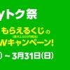 LINEPayが春の超Payトク祭開催!買い物がなんでも20%還元に!