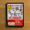 【共働き】新米パパにオススメ3冊(育児とお金)