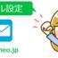 mineoメール(@mineo.jp)をメールアプリに設定する方法を解説!