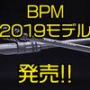 【ジャッカル】人気ロッドの2019年モデル「BPM BC-62ML-BF・BC-66ML-G」発売!