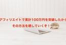【アフィリエイトの稼ぎ方】1年で収益が100万円を突破したからその方法を晒していくぞ!