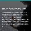 クラウドファンディング クラウドリアルティ 渋谷区上原シェア保育園ファンド 見送り