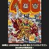 ガンプラ『BB戦士 No.400 スペリオルドラゴン』、2016年5月発売決定!LEGENDBBブランドで遂にBB戦士化!