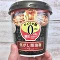 【クラゲみたいな糖質0麺】アサヒ「おどろき麺0(ゼロ) 焦がし醤油麺」をおやつに夜食に試してみてみて!