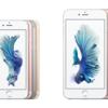 ドコモの端末購入サポートに6月15日からiPhone6Sと6S Plusが機種変更でも対象に!ただしドコモオンラインショップの在庫は僅少