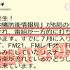 偏向とヘイトの我那覇ラジオ『沖縄防衛情報局』、当然だが、次々と放送打ち切り進行中 - 正されたのは、我那覇真子のほうだった