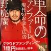 西野亮廣『革命のファンファーレ』現代のお金と広告
