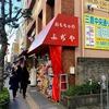 【お気に入りスポット】三鷹のレトロ系おもちゃ屋さん『ふぢや玩具店』