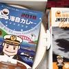 復興支援商品「呉海自カレー」お皿もスプーンもステキ!通販で買えます。