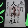 栃木県佐野市【人丸神社】御朱印情報をサクッとコンパクトに紹介!令和元年御朱印巡り