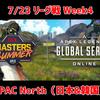 【結果速報】GLL Apex Legends Masters Summer APAC North リーグ戦week4