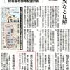 沖縄タイムスと琉球新報