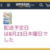 Amazon返品に関するカスタマーサービスの迅速神対応に感服した話
