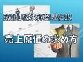 決算整理仕訳【簿記3級】売上原価と求め方~商品の決算整理