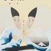 吉田アミ作曲作品『Voises』