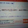 七輪はじめました ① / スタート編 (費用累計2544円)
