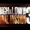 HiGH&LOW THE MOVIE 3 FINAL MISSIONネタバレラストまで!バルジって誰?続編ありかもしれないけどSWORDと九龍の抗争は終結へ