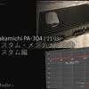 ナカミチ PA-304 カスタム・メンテナンス (2021 03)  ② カスタム編