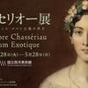 ♯155 シャセリオー展―19世紀フランス・ロマン主義の異才