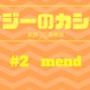 """オジーのカシ単#2 """"mend"""""""