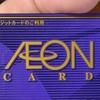 ネット環境なしの年金生活者はWAONカードを作れるのか?