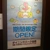 すみっコぐらし5th Anniversary Cafe@池袋