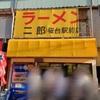【ラーメン二郎桜台駅前店】限定 つけ麺  ニンニク入れますか?