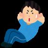 腹筋したら腰が痛くなる人は無理せずEMSに頼った方が吉。