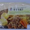 250g 炭水化物10.9g 牛すき焼き セブンイレブンン