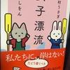 「女子漂流」中村うさぎ 三浦しをん(文春文庫)