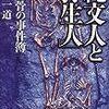 縄文・弥生混血説が、現在の日本人の遺伝子解析によって証明されました。
