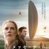 """マジ?【映画】飛行体が「ばかうけにしか見えない」と話題のSF映画「メッセージ」、本当に""""ばかうけ""""から影響を受けていたと監督"""