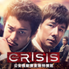 【dTV】視聴期限8/31『CRISIS 公安機動捜査隊特捜班』小栗旬主演