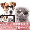 【Google】Googleフォト共有機能を使って別のアカウントに写真データを移行しメインアカウントの容量を確保