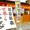 【世界のチェ・タケダ】 カオスすぎる!飲食店に革命を起こす店!?