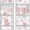 【犬マンガ】犬が咳をし始めたら要注意4