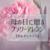 【作品ギャラリー】母の日に贈るフラワーアレンジ