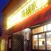 究極ラーメン・横浜家系 高根家・Part3 ~東京都八王子市~ ★★☆:うまい