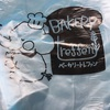 『佐賀/パン』佐賀の神埼にある、雰囲気のおちついたパン屋さん「BAKERY treffen」