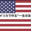 コロナで帰国間際に慶應などで21年間英語を教えていたアメリカ人に出会った時の話