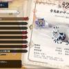 集会所★7「雪鬼獣がやってくる」〜 MHRise #043