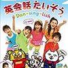 【英会話・DVD・CD】DVD「Catchat もっと英会話たいそうDansinglish」と、CDと絵カード「もっと英会話たいそうDansinglish」で、英会話の練習ができる教材です。