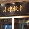 「シンガポール クラーク・キー」深夜でもバクテーが食べられるお店【小陳故事】をご紹介