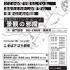青年団リンク キュイ「景観の邪魔」(綾門優季作)Aプログラム@こまばアゴラ劇場
