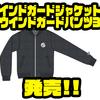 【パズデザイン】秋〜冬に活躍してくれるアパレル「ウインドガードジャケット2・ウインドガードパンツ3」発売!