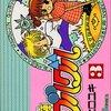 魔法陣グルグル。懐かしの漫画、書評シリーズ【その1】3巻