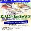 初心者もドシドシ参加OK!「スタジオセッション会」開催!!