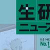 """【生研ニュース掲載】レポート「日本科学未来館との連携 トークセッション「素材をあやつる新時代の錬金術 〜""""分子のルール""""を支配せよ」」"""