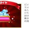 【ポイ活】モッピービンゴ7週目100アイテムチャレンジ《戦略》