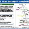 3月29日・金曜日 【あーだこーだ29:関西答申第8号答申路線4 大阪モノレール延伸】
